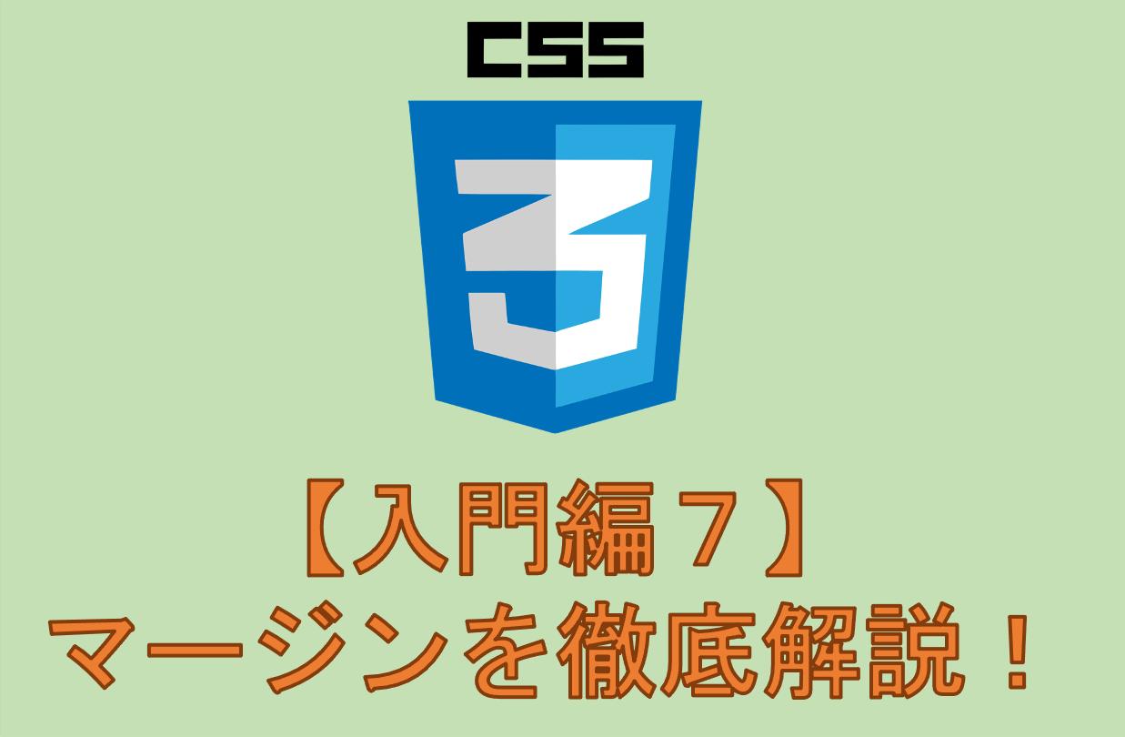 入門7:【CSS/margin】マージンの基本と応用を徹底マスターしよう