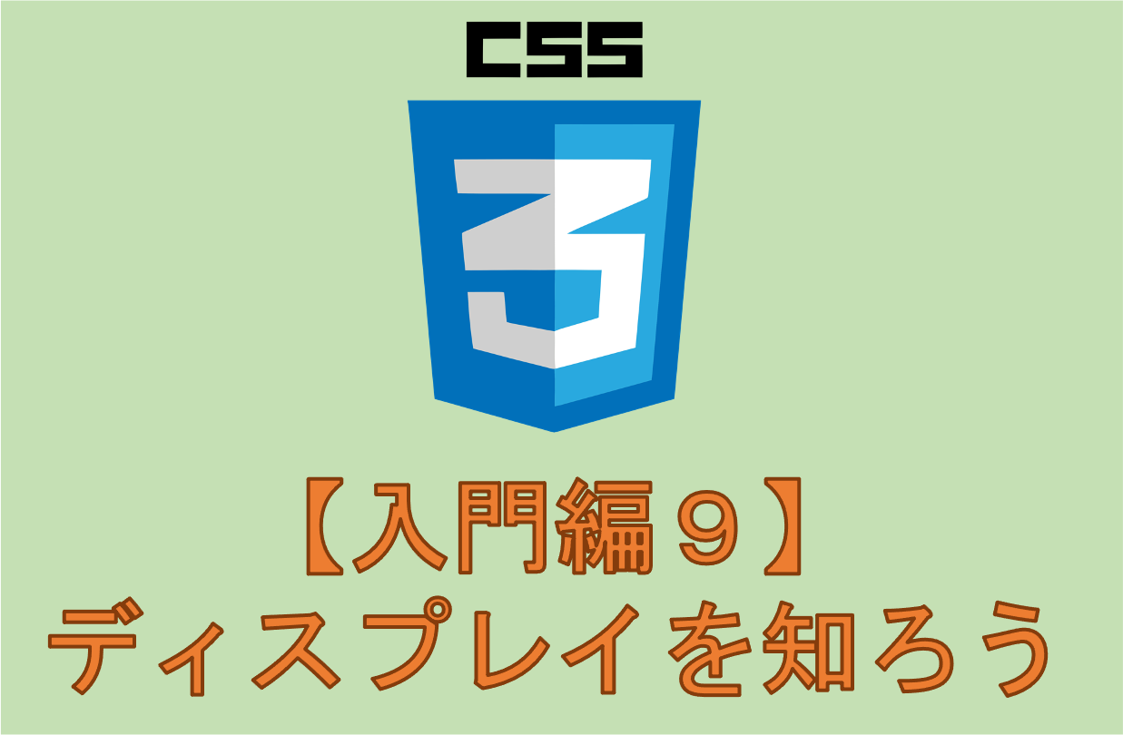 入門9:【CSS/display】の使い方・注意点をすぐに理解したい人へ